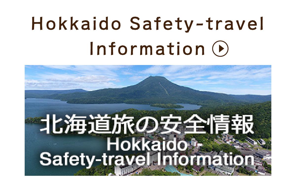 北海道の最新交通情報はこちらから