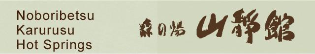 Noboribetsu Karurusu Hot Springs Mori no Yu Sanseikan