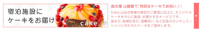 宿泊施設にケーキをお届け