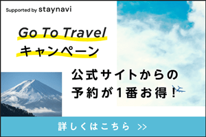 Go To Travelキャンペーン 詳しくはこちら