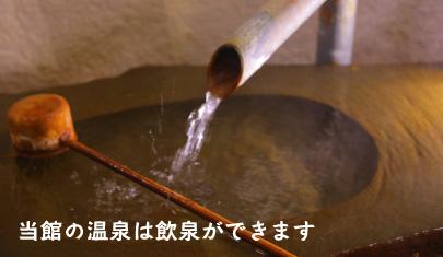 当館の温泉は飲泉ができます