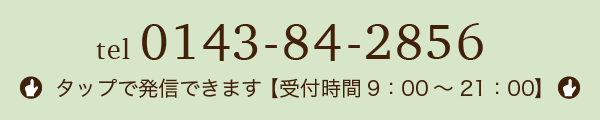 0143-84-2856