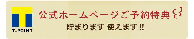 公式ホームページご予約特典T-POINT貯まります 使えます!!