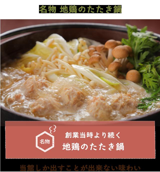 名物 地鶏のたたき鍋