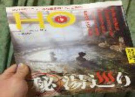 2014年 HO(ほ) 3月号 【秘湯めぐり】 (ぶらんとマガジン社)