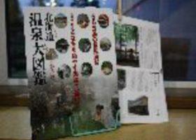 2012年 北海道温泉大図鑑(北海道新聞社)