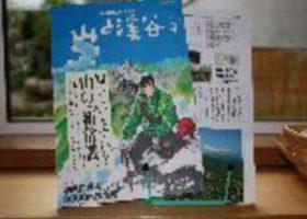 2012年 山と渓谷9月号『全国隠れ名山』【カルルス山と来馬岳】