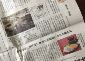 2018年 北海道新聞夕刊